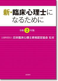 新・臨床心理士になるために[令和2年版] [ (公財)日本臨床心理士資格認定協会 ]