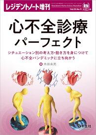 心不全診療パーフェクト (レジデントノート増刊) [ 木田 圭亮 ]