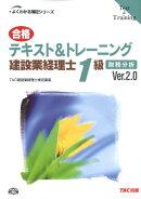 合格テキスト&トレーニング建設業経理士1級(財務分析)Ver.2.0