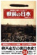 戦前の日本