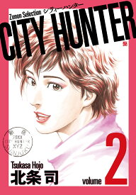 CITY HUNTER(2) (ゼノンセレクション) [ 北条司 ]