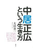 【バーゲン本】中居正広という生き方
