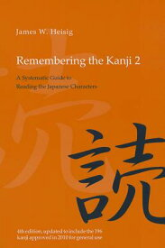 REMEMBERING THE KANJI 2 4/E(P) [ JAMES W. HEISIG ]