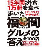 15年間毎日外食して、1万軒を食べ歩いた「デビログ」が見つけた福岡グルメの答え全