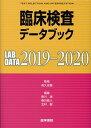 臨床検査データブック 2019-2020 [ 高久 史麿 ]