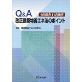 Q&A改正建築物省エネ法のポイント(令和元年11月施行)