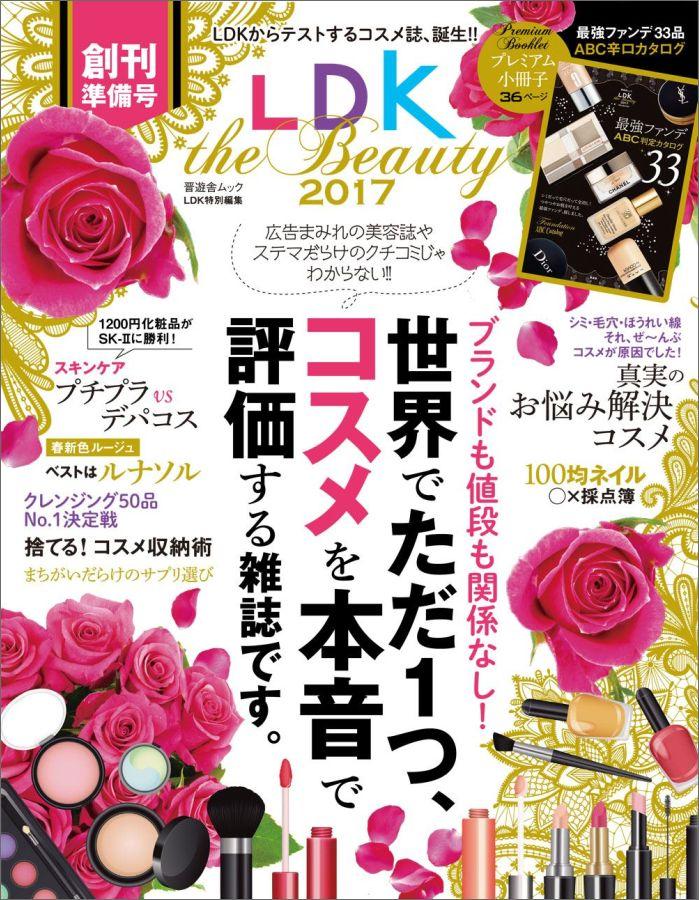LDK the Beauty(2017) LDKからテストするコスメ誌、誕生!! 世界でただ1つ、コスメを本音で評価する雑誌です。 (晋遊舎ムック)