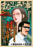 Qまるごし刑事 スーパーコレクション Vol.6 淫行…都条例違反編