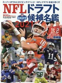 NFLドラフト候補名鑑(2021) (B.B.MOOK American Football Mag)