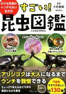 すごい!昆虫図鑑