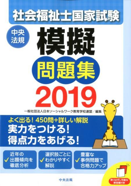 社会福祉士国家試験模擬問題集2019 [ 一般社団法人日本ソーシャルワーク教育学校連盟 ]