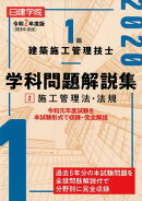 1級建築施工管理技士学科問題解説集(2 令和2年度版)