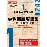 1級建築施工管理技士学科問題解説集(2 令和2年度版) 施工管理法・法規編