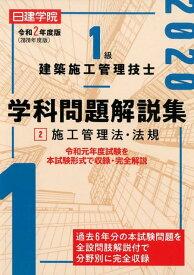 1級建築施工管理技士学科問題解説集(2 令和2年度版) 施工管理法・法規編 [ 日建学院教材研究会 ]