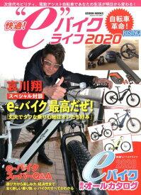 """快適!""""e""""バイクライフ2020 自転車革命! (GEIBUN MOOKS)"""