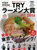 業界最高権威TRYラーメン大賞(第16回(2015-2016))