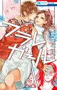 フラレガール 5 (花とゆめコミックス) [ 堤翔 ]