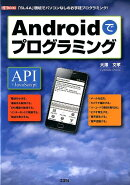 Androidでプログラミング