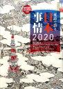 英語で語る日本事情2020 MP3音声CD-ROMつき [ 江口裕之 ]