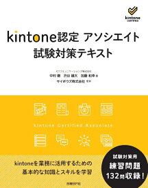 kintone認定 アソシエイト 試験対策テキスト [ ICTコミュニケーションズ株式会社 中村 徹、渋谷 雄大、加藤 和幸 ]