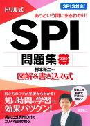 ドリル式SPI問題集(2019年度版)