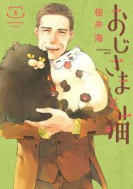 おじさまと猫(5) (ガンガンコミックス pixiv) [ 桜井海 ]