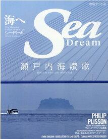 シー・ドリーム(VOL.32) 海へ 瀬戸内海讃歌 (KAZIムック)