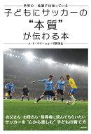 """子どもにサッカーの""""本質""""が伝わる本"""