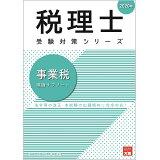 事業税理論サブノート(2020年) (税理士受験対策シリーズ)