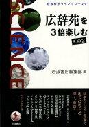 広辞苑を3倍楽しむ(その2)