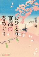 おひとり京都の春めぐり