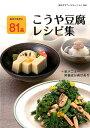 こうや豆腐レシピ集 毎日の食卓に81品 [ みすずコーポレーション ]