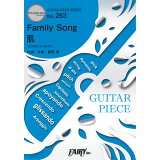 Family Song c/w 肌 (GUITAR PIECE SERIES)