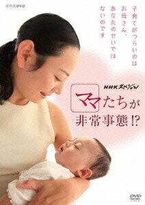 NHKスペシャル ママたちが非常事態!? [ (ドキュメンタリー) ]
