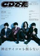 CDでーた2021下[SHI-MO]