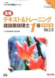 合格テキスト&トレーニング建設業経理士1級(原価計算)Ver.2.0 (よくわかる簿記シリーズ) [ TAC株式会社 ]