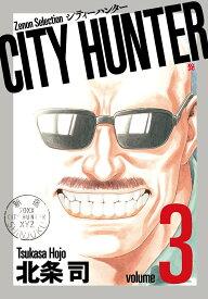 CITY HUNTER(3) (ゼノンセレクション) [ 北条司 ]