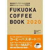 福岡コーヒーBOOK(2020最新版) 最新店をアップデートした決定版 福岡のコーヒーショップ112 (ウォーカームック)