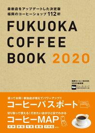 福岡コーヒーBOOK 2020最新版 ウォーカームック