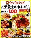 クックパッド☆栄養士のれしぴ☆BEST100 (TJ MOOK) [ 上地智子 ]