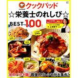 クックパッド☆栄養士のれしぴ☆BEST100 (TJ MOOK)