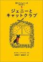 ジェニーとキャットクラブ 黒ネコジェニーのおはなし1 (世界傑作童話シリーズ) [ エスター・アベリル ]