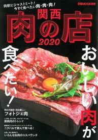 関西肉の店(2020) 肉欲にジャストミート!今すぐ食べたい肉・肉・肉! (ぴあMOOK関西)