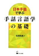 日本手話で学ぶ手話言語学の基礎