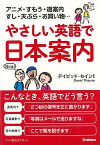 【バーゲン本】やさしい英語で日本案内