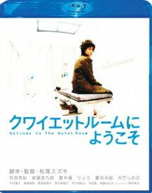 クワイエットルームにようこそ スペシャル・エディション【Blu-ray】 [ 内田有紀 ]
