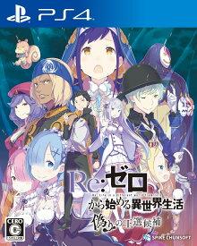 Re:ゼロから始める異世界生活 偽りの王選候補 PS4版