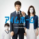 テレビ朝日系 木曜ドラマ「アイムホーム」オリジナル・サウンドトラック