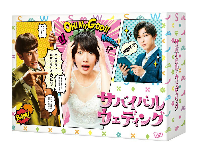 サバイバル・ウェディング Blu-ray BOX【Blu-ray】 [ 波瑠 ]