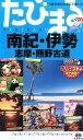 南紀・伊勢 志摩・熊野古道4版 (たびまる)